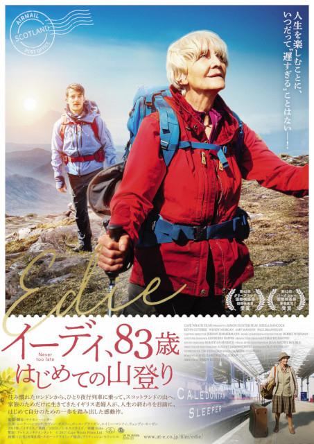 タイトルは「イーディ、83歳 はじめての山登り」