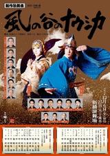 歌舞伎版「風の谷のナウシカ」、ナウシカとクシャナのビジュアルがお披露目!