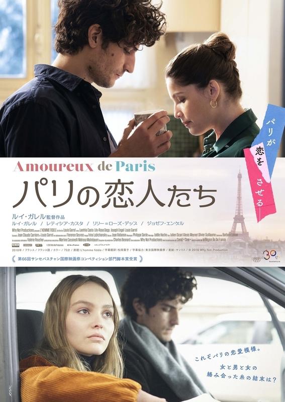 「パリの恋人たち」ポスター