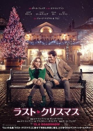 「ワム!」の名曲を映画化!「ラスト・クリスマス」キュートな日本版ポスター入手