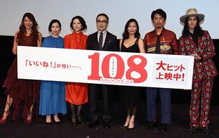 松尾スズキ、監督・脚本・主演の「108」は「内気な少年が笑いで更生する物語」