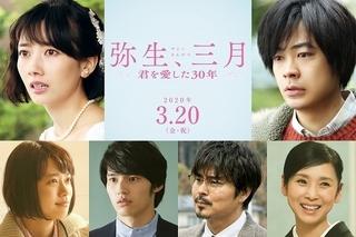 波瑠×成田凌、遊川和彦のオリジナル映画「弥生、三月」でW主演! 30年にわたる壮大な愛を描く