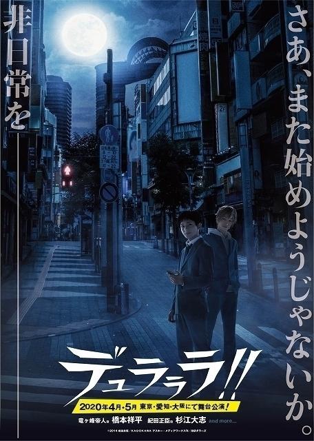 舞台「デュラララ!!」紀田正臣役に杉江大志 帝人と正臣が池袋の街角に立つビジュアル公開