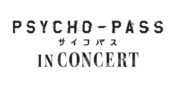 「PSYCHO-PASS」オーケストラコンサート開催決定 音響監督の岩浪美和がプロデュース