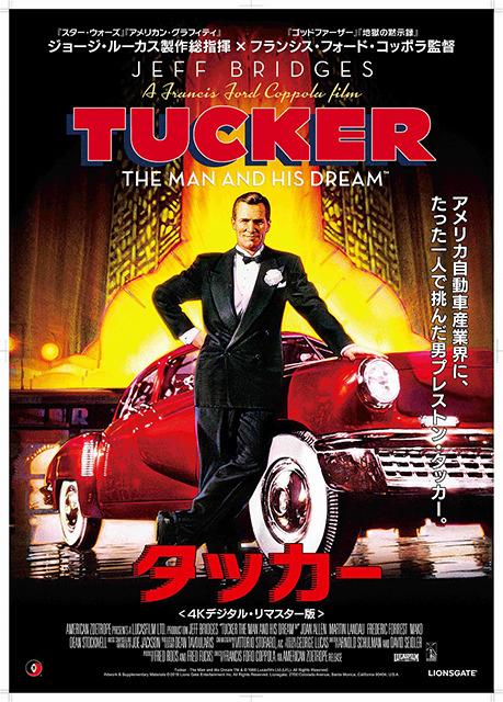 タッカー役を演じたのは オスカー俳優のジェフ・ブリッジス