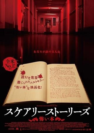 """デル・トロの""""原点""""が映画化! 「スケアリーストーリーズ 怖い本」20年2月公開"""
