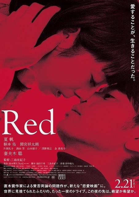 夏帆&妻夫木聡の情熱的なキス、漏れる吐息――三島有紀子監督作「Red」予告完成