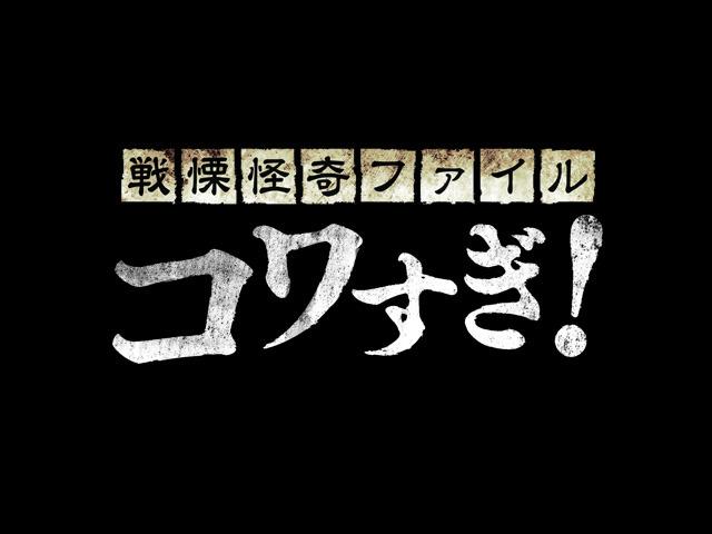 「コワすぎ!」シリーズがOSOREZONEに登場! 11月は白石晃士監督を特集