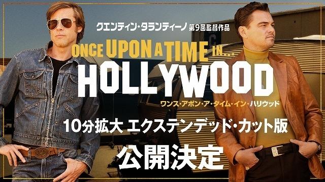 「ワンス・アポン・ア・タイム・イン・ハリウッド」10分拡大版 11月に2週間限定公開
