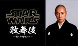 「スター・ウォーズ歌舞伎」11月28日開催! 市川海老蔵がカイロ・レン役に挑戦