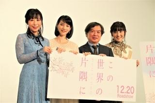 """のん&片渕須直監督、すずさんの""""さらにいくつもの人生""""に思い馳せる 映画がつなぐ縁にも感謝"""