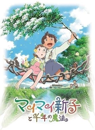 片渕須直監督作品「マイマイ新子と千年の魔法」10周年記念の特別上映会開催決定