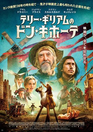 テリー・ギリアム悲願の「ドン・キホーテ」1月24日公開決定!