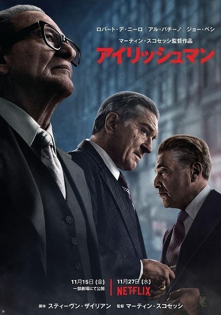 マーティン・スコセッシ新作「アイリッシュマン」11月15日から劇場公開決定