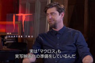 【独占インタビュー】「IT」監督、ハリウッド実写版「進撃の巨人」「超時空要塞マクロス」製作を断言!