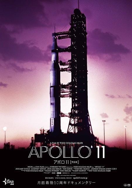 放送映画批評家協会賞ドキュメンタリー映画賞で「アポロ11 完全版」が5冠