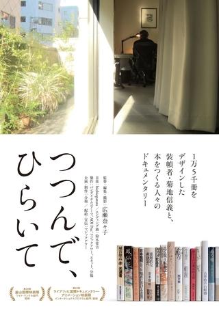 ブックデザイン界の第一人者の仕事に迫るドキュメンタリー「つつんで、ひらいて」予告編