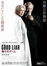 これが大人の騙し合い!ヘレン・ミレン&イアン・マッケラン共演「グッドライアー」20年2月公開