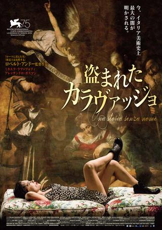 名画盗難事件を映画化「盗まれたカラヴァッジョ」1月17日公開