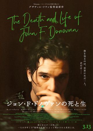 グザビエ・ドランがハリウッドの豪華キャストを起用「ジョン・F・ドノヴァンの死と生」3月13日公開