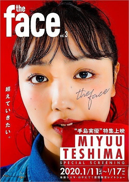 「the face vol.3 手島実優」上映作品決定!「カランコエの花」中川駿監督との再タッグ作も