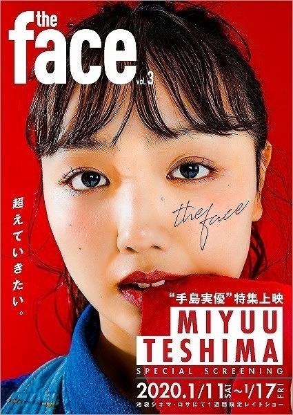 22歳の新進女優・手島実優を特集!