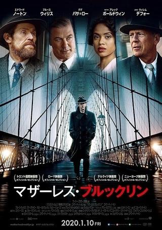 E・ノートン監督&主演「マザーレス・ブルックリン」20年1月公開 私立探偵が大都会の闇に迫る