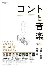 コント、音楽、食が一度に楽しめる! 飯塚健監督の新企画が横浜のライブレストランで開催
