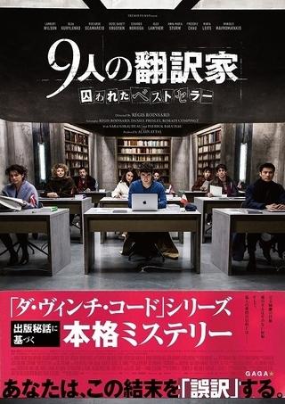 """あなたはこの結末を""""誤訳""""する!世界的ベストセラー出版秘話に基づく「9人の翻訳家」予告完成"""