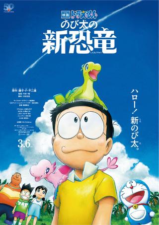 """Mr.Children、映画「ドラえもん」新作の主題歌担当! 桜井和寿が""""運命の再会""""果たす"""