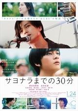 新田真剣佑×北村匠海「サヨナラまでの30分」 劇中バンドの新曲おさめた予告完成