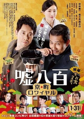 中井貴一×佐々木蔵之介「嘘八百」続編の主題歌はクレイジーケンバンド!