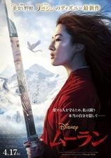 ディズニーが史上最強のヒロイン描く「ムーラン」 20年4月公開&日本版ポスター完成