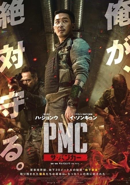 戦場の臨場感が伝わる日本版ポスター