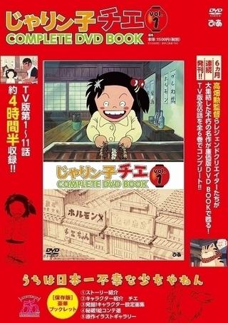 高畑勲監督「じゃりン子チエ」TVシリーズDVDブック、全6巻で刊行 貴重な資料満載のブックレット付