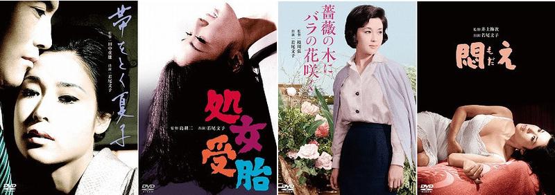 若尾文子4作品が初DVD化、代表作DVDボックスも期間限定発売決定