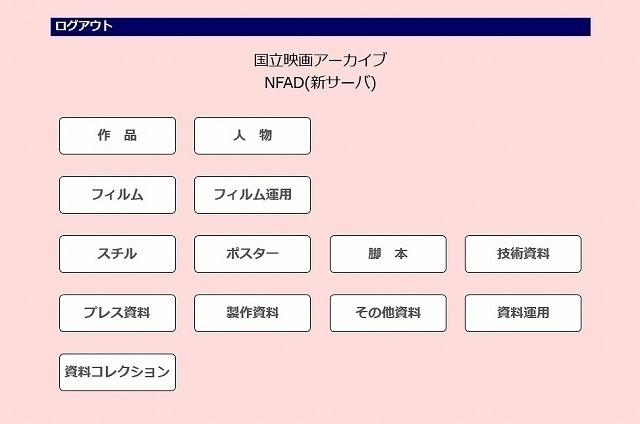 細かく分類が分かれた、「NFAD」のトップ画面