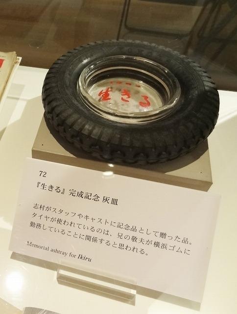 同展には「生きる(1952)」完成 記念灰皿も展示された