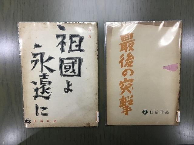 阿部豊監督作「最後の突撃」(57)の脚本は 仮題と決定題名の2種を所蔵している