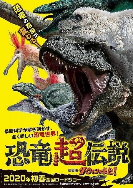 恐竜たちのリアルで迫力のある CG映像がスクリーンへ