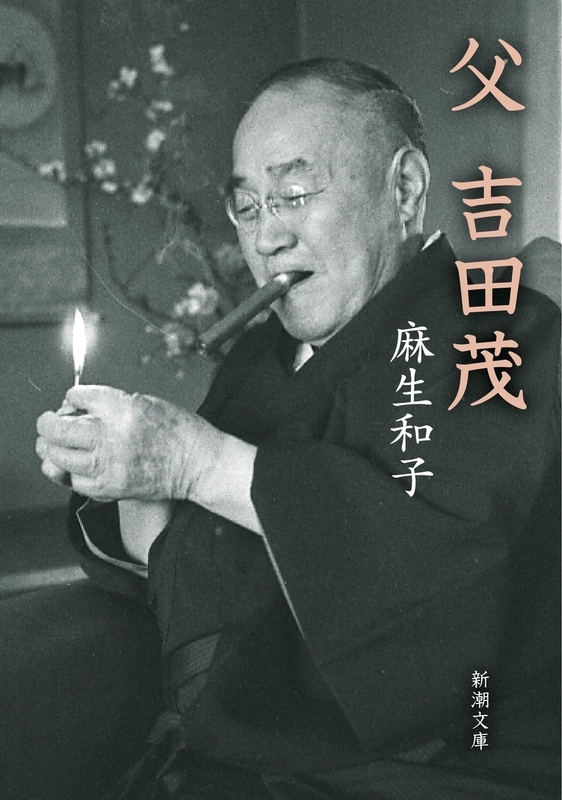 原案の麻生和子著「父 吉田茂」