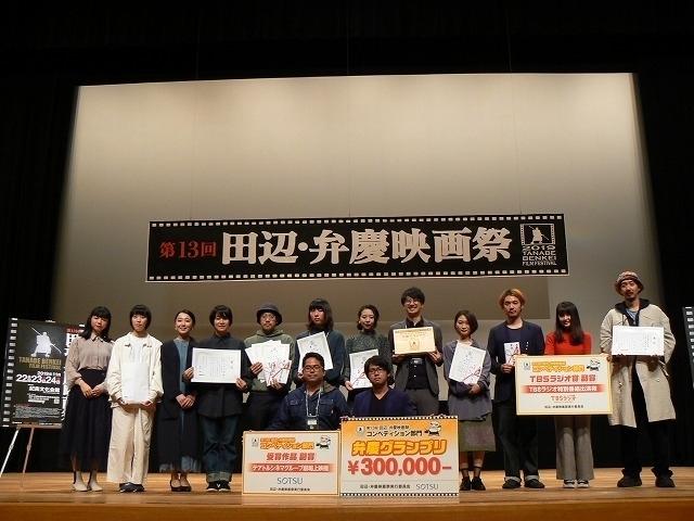 第13回田辺・弁慶映画祭コンペ部門 の各賞受賞者