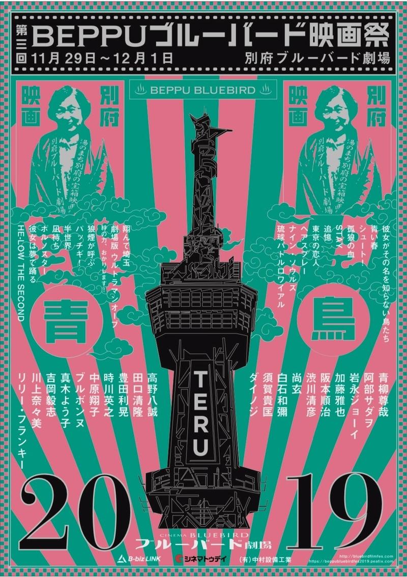 第3回Beppuブルーバード映画祭、11月29日に開幕! 阿部サダヲ、真木よう子、リリー・フランキーら参加