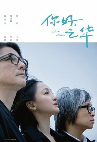 ご存知ですか? 岩井俊二監督が2018年に発表していた中国版「ラストレター」