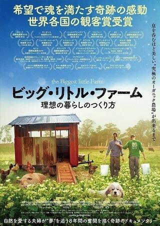"""""""究極のオーガニック農場""""はどうやって生まれた? 「ビッグ・リトル・ファーム」20年3月公開"""