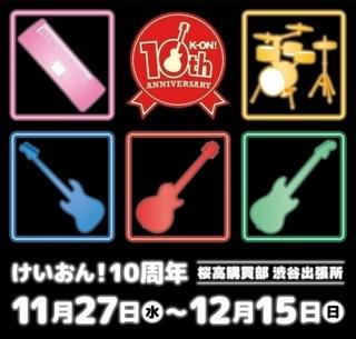 「けいおん!」10周年特別イベントスタート 東京会場の初日は平沢唯バースデー