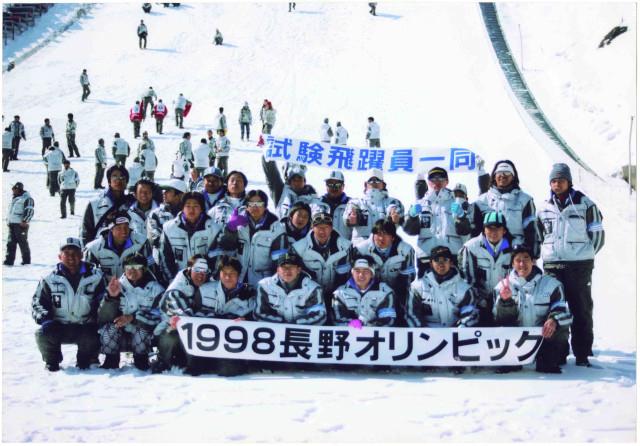 長野五輪のテストジャンパー集合写真