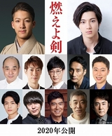 岡田准一×原田眞人監督「燃えよ剣」に尾上右近、山田裕貴ら豪華キャスト12人が参戦!