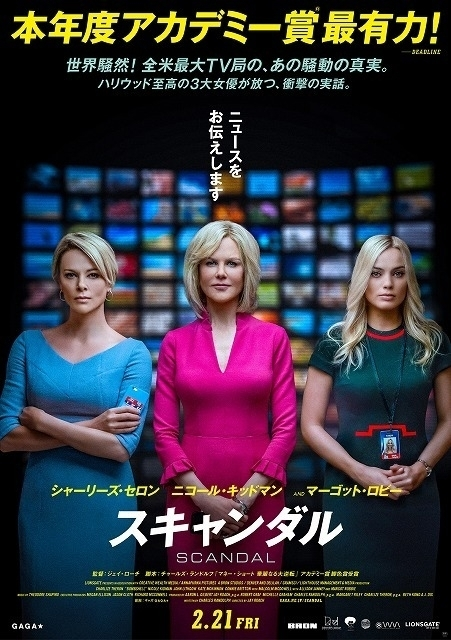 Image result for スキャンダル 映画