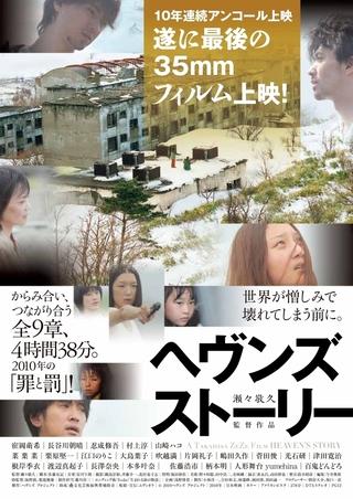 瀬々敬久監督「ヘヴンズ ストーリー」 12月14日から最後の35ミリフィルム上映